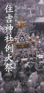 Taisai_guide1_2
