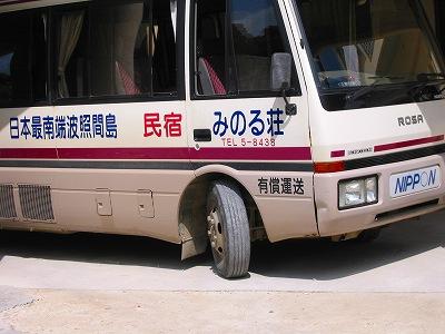 Hateruma_bus